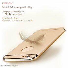 iPhone6 PLUS ケース カバー iPhone 6plus 6s スマホケース スマホカバー キラキラ おしゃれ アイホン 6 6s プラス アイフォン キャラクター 耐衝撃 デコ 携帯カバー 携帯ケース かわいい 3パーツ式 アイフォン7 フルカバー ハイブリッド JOYROOM正品 3in1slimGOLD