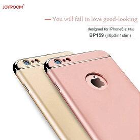 iPhone6 PLUS ケース カバー iPhone 6 6s Plus スマホケース スマホカバー キラキラ おしゃれ アイホン 6 6s プラス アイフォン キャラクター 耐衝撃 デコ 携帯カバー 携帯ケース かわいい 3パーツ式 アイフォン7 フルカバー ハイブリッド JOYROOM正品 3in1slimROSEGOLD