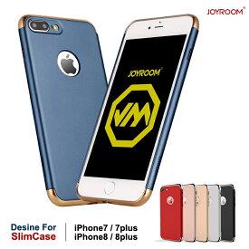 iPhone8 ケース カバー iPhone 8 7 Plus スマホケース スマホカバー キラキラ おしゃれ アイホン 8 7 プラス アイフォン キャラクター 耐衝撃 デコ 携帯カバー 携帯ケース かわいい ケースカバー 3パーツ式 アイフォン7 フルカバー ハイブリッド Ling series Case 5色 color