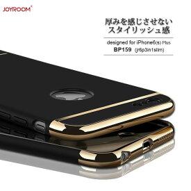 iPhone6 PLUS ケース カバー iPhone 6Plus 6sPlus スマホケース スマホカバー キラキラ おしゃれ アイホン 6 6s プラス アイフォン キャラクター 耐衝撃 デコ 携帯カバー 携帯ケース かわいい 3パーツ式 アイフォン7 フルカバー ハイブリッド JOYROOM正品 3in1slimBLACK