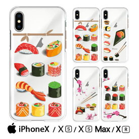 iPhoneX ケース スマホ カバー ガラスフィルム 付き iphone x クリアケース se2 iPhone11Pro Max iPhone11 iPhoneXr iPhoneXs simフリー スマホケース おしゃれ 保護フイルム 背面フィルム 可愛い フィルム アイホンx アイフォンx おもしろ かわいい sushi