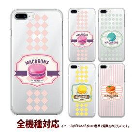 iPhone6s ケース スマホ カバー ガラスフィルム 付き iPhone 6s スマホケース iPhone11Pro Max iPhone11 iPhoneXr iPhoneXs iPhone8 iPhone7 simフリー おしゃれ かわいい 強化ガラス フィルム アイホン6sケース アイフォン6sケース macaron