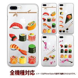 iPhone6Plus ケース スマホ カバー ガラスフィルム 付き iPhone 6 Plus スマホケース iPhone11Pro Max iPhone11 iPhoneXr iPhoneXs iPhone8 iPhone6s simフリー おしゃれ 保護フィルム アイホン6プラスカバー アイフォン6プラスケース sushi