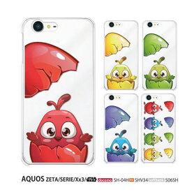 スター・ウォーズ モバイル 保護フィルム付き)Softbank STAR WARS mobile AQUOS Xx3 SHV34 SH04H ケース カバー スマホケース フィルム 携帯カバー baby