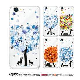 スター・ウォーズ モバイル 保護フィルム付き)Softbank STAR WARS mobile AQUOS Xx3 SHV34 SH04H ケース カバー スマホケース フィルム 携帯カバー snowT