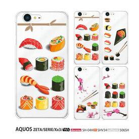 スター・ウォーズ モバイル 保護フィルム付き)Softbank STAR WARS mobile AQUOS Xx3 SHV34 SH04H ケース カバー スマホケース フィルム 携帯カバー sushi