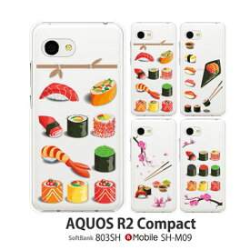 shm09 ケース カバー 保護フィルム 付き AQUOS R2 Compact SH-M09 SIMフリー sense2 shm08 sense plus shm07 R compact shm06 sense lite shm05 shm04 shm04a mini shm03 shrm02 shm02 ハードケース スマホケース スマホカバー シャープ アクオスr2コンパクト sushi