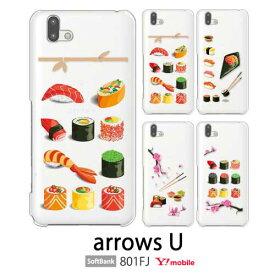 ArrowsU 801fj ケース スマホ カバー 保護フィルム 付き SoftBank Arrows U 801FJ スマホケース ワイモバイル arrows J 901FJ かっこいい スマホカバー ハードケース 専用 ソフト 液晶 キャラクター アローズ ユー sushi