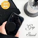 スマホグリップ グリップスタンド 落下防止 スマホリング スマートフォン グリップ スタンド シンプル スマホアクセサ…