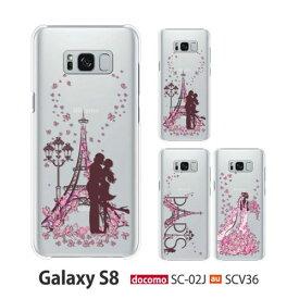 Galaxy S8 SCV36 ケース スマホ カバー 保護フィルム 付き GalaxyS8 SC-02J sc02j スマホケース A41 SCV48 S20+ SCG02 A20 SCV46 A30 SCV43 S10+ SCV42 ハードケース フィルム 携帯カバー スマホカバー クール おしゃれ 耐衝撃 かわいい ギャラクシーS8 pariscoiple