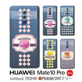 Mate10Pro 保護フィルム 付き 楽天モバイル HUAWEI Mate 10 Pro ケース カバー P20 lite AQUOS shm07 shm06 shm05 shm04 shm03 shrm02 shm02 携帯ケース ARROWS m03 m02 rm02 スマホケース フィルム かわいい ファーウェイ mate10pro 耐衝撃 おしゃれ simフリー maca