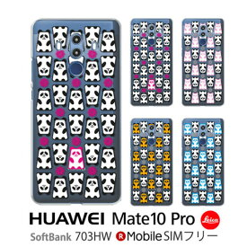 Mate10Pro 保護フィルム 付き 楽天モバイル HUAWEI Mate 10 Pro ケース カバー P20 lite AQUOS shm07 shm06 shm05 shm04 shm03 shrm02 shm02 携帯ケース ARROWS m03 m02 rm02 スマホケース フィルム かわいい ファーウェイ mate10pro 耐衝撃 おしゃれ simフリー panda