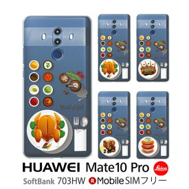 Mate10Pro 保護フィルム 付き 楽天モバイル HUAWEI Mate 10 Pro ケース カバー P20 lite AQUOS shm07 shm06 shm05 shm04 shm03 shrm02 shm02 携帯ケース ARROWS m03 m02 rm02 スマホケース フィルム かわいい ファーウェイ mate10pro 耐衝撃 おしゃれ simフリー steak