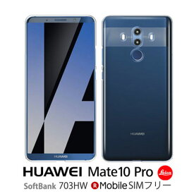 Mate10 Pro 保護フィルム 付き Y!mobile HUAWEI Mate 10 Pro ケース カバー P20 lite Android one X4 S4 S3 S2 S1 507sh 携帯ケース AQUOS Xx-Y 404SH CRYSTAL Y 402SH スマホケース Digno E 503kc C 404kc 耐衝撃 おしゃれ ファーウェイ mate10pro simフリー クリア