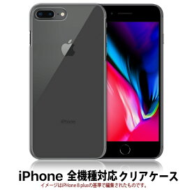 iPhone6Plus ケース スマホ カバー ガラスフィルム 付き iPhone 6 Plus スマホケース iPhone11Pro Max iPhone11 iPhoneXr iPhoneXs iPhone8 iPhone6s simフリー おしゃれ 保護フィルム アイホン6プラスカバー アイフォン6プラスケース クリア
