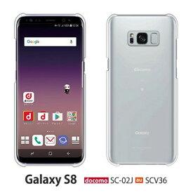 Galaxy S8 sc02j ケース スマホ カバー 保護フィルム 付き Galaxy S8 SC-02J SCV36 スマホケース A41 sc41a S20+ sc52a A20 sc02m Note10+ sc01m S10+ sc04l S10 sc03l ハードケース フィルム 携帯 クール おしゃれ スマホカバー かわいい ギャラクシーS8 クリア