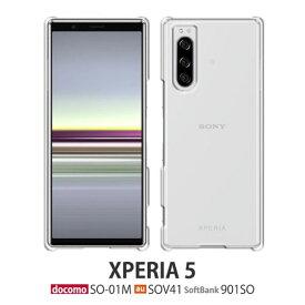 Xperia 5 sov41 ケース スマホ カバー 保護フィルム 付き au Xperia5 SOV41 docmo SO-01M so01m softbank 901SO スマホケース Xperia5 バンパー かわいい フィルム スマホカバー ユニーク おしゃれ ラブリ 保護シール 携帯 ハードケース エクスペリア5 クリア