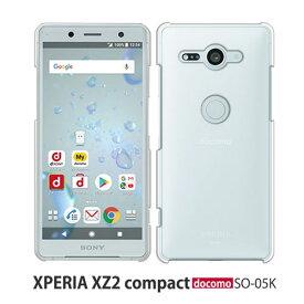 XPERIA XZ2 Compact so05k ケース スマホ カバー 保護フィルム 付き xperiaxz2compact docomo SO-05K スマホケース 携帯カバー かわいい ソフト 携帯 フィルム スマホカバー ユニーク おしゃれ クール ラブリ ラグジ 保護シール 耐衝撃 エクスペリアxz2 コンパクト クリア