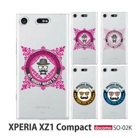 XPERIA XZ1 Compact ケース カバー SO-02K so02k 保護フィルム 付き so01l so05k so04k so03k so01k ハードケース so04j so03j so02j so01j スマホケース so04h so03h so02h so01h かわいい ラグジ ラブリ ユニーク クール その他 ソフト フィルム エクスペリアXZ1 gent2