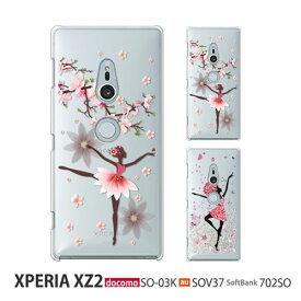 a36e7e28b2 XPERIA XZ2 ケース カバー SO-03K so03k 保護フィルム 付き SOV37 so01l so05k so04k so02k  so01k キャラクター so04j so03j so02j so01j スマホケース so04h so03h ...