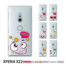 Xperia XZ2 702so ケース スマホ カバー 保護フィルム 付き SoftBank xperiaxz2 dococmo SO-03K so03k au SOV37 スマホケース かわいい フィルム スマホカバー ユニーク おしゃれ クール ラブリ ラグジ 保護シール 耐衝撃 ハードケース エクスペリアxz2 hello