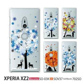 Xperia XZ2 702so ケース スマホ カバー 保護フィルム 付き SoftBank xperiaxz2 dococmo SO-03K so03k au SOV37 スマホケース かわいい フィルム スマホカバー ユニーク おしゃれ クール ラブリ ラグジ 保護シール 耐衝撃 ハードケース エクスペリアxz2 snowT
