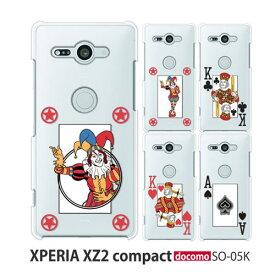 44e974e265 XPERIA XZ2 Compact ケース カバー SO-05K so05k 保護フィルム 付き so01l so04k so03k so02k  so01k スマホケース so04j so03j so02j so01j ユニーク so04h so03h ...