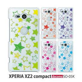XPERIA XZ2 Compact ケース カバー SO-05K so05k 保護フィルム 付き so01l so04k so03k so02k so01k スマホケース so04j so03j so02j so01j ユニーク so04h so03h so02h so01h キャラクター かわいい クール その他 ハードケース ソフト フィルム エクスペリアXZ2 star