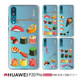 hw01k 保護フィルム 付き HUAWEI P20 PRO docomo SIMフリー HW-01K ファーウェイプロ ケース カバー NEXUS 6P スマホケース スマホカバー フィルム 保護シート sushi