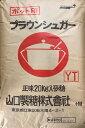 山口製糖株式会社 ブラウンシュガー 20KG