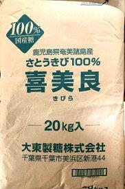大東製糖株式会社 喜美良 20KG 国内産 きび砂糖 業務用
