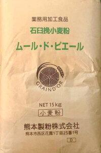 熊本製粉株式会社 ムール・ド・ピエール 15KG