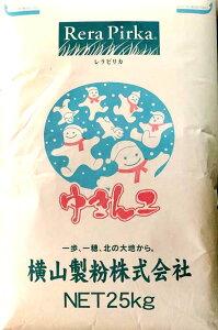 横山製粉株式会社 ゆきんこ 25KG 国内産小麦粉 薄力粉 業務用