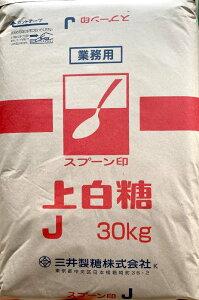 三井製糖株式会社 上白糖J 30KG 白砂糖 業務用