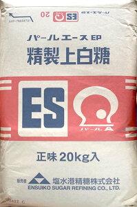 株式会社パールエース 上白糖ES 20KG 砂糖 白砂糖 業務用