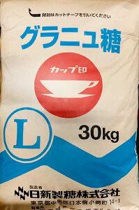 日新製糖株式会社 グラニュ糖L 30KG 業務用