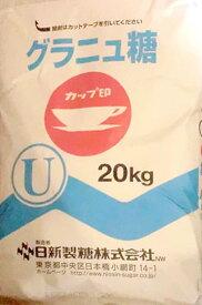 日新製糖株式会社 グラニュ糖U 20KG 業務用