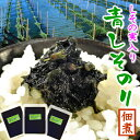 【青しそのり佃煮 しその実入り 100g×3】 青海苔 青のり あおのり あおさのり 海苔の佃煮 佃煮セット つくだ煮 つく…