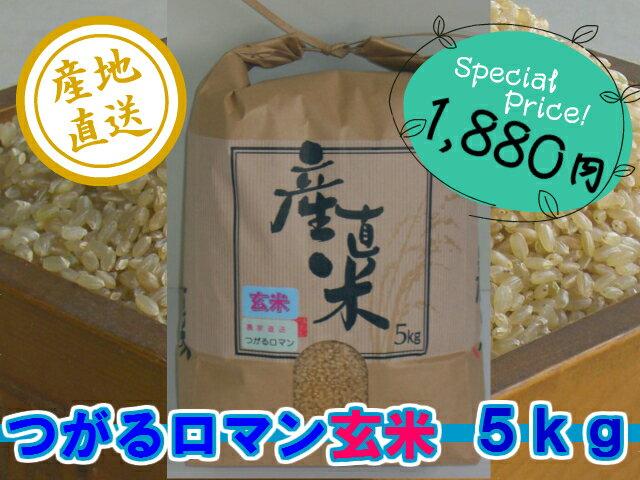 農家直送こだわりの「つがるロマン」 玄米5kg (平成30年産・新米)