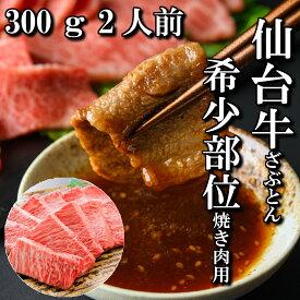 仙台牛 希少部位 ざぶとん 焼き肉用 300g 2人前 焼き肉 送料無料 ギフト 贈り物