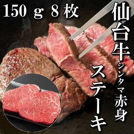 仙台牛 芯タマ もも肉 ステーキ 8人前 150g×8枚 ステーキ肉 送料無料 ギフト 贈り物