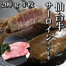 仙台牛 サーロイン ステーキ 4人前 200g×4枚 ステーキ肉 送料無料 ギフト 贈り物 焼き肉