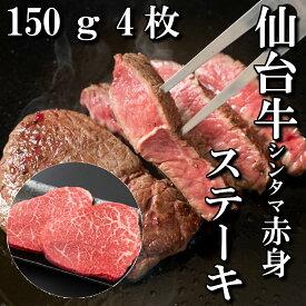 仙台牛 芯タマ もも肉 ステーキ 4人前 150g×4枚 ステーキ肉 送料無料 焼き肉 ギフト 贈り物