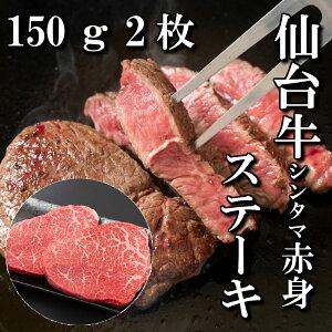 仙台牛 シンタマ ステーキ 2人前 150g×2枚 ステーキ肉 送料無料 もも肉 赤身 ギフト 贈り物 自分へのご褒美 ご褒美 ステーキ用 BBQ a5 牛 国産 和牛 牛肉 お中元 御