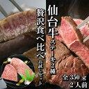 仙台牛 ステーキ 2種 サーロイン ランプ 贅沢 食べ比べ お試し セット 2人前 350g 送料無料 ギフト 贈り…