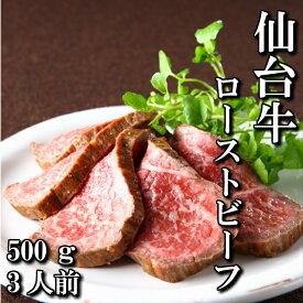 お中元早期予約5%OFF 最高級 仙台牛 ローストビーフ スライス 500g 4人前 送料無料 もも肉 ギフト 贈り物