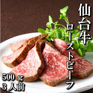【楽天スーパーセール 10%OFF】最高級 仙台牛 ローストビーフ スライス 500g 4人前 送料無料 もも肉 ギフト 贈り物