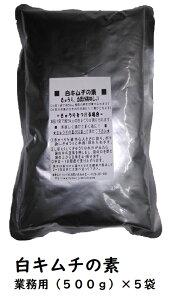 【お得な業務用】白キムチの素 (業務用・500g)×5袋 日光食品