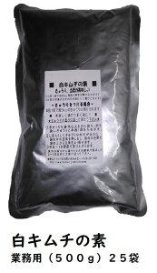 【送料無料・お得な業務用】白キムチの素 (業務用・500g)×25袋 日光食品
