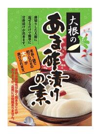 甘酢漬けの素 (100g) 日光食品 【簡単!!おいしい♪大根のお漬物 カブ、人参、キュウリにもおすすめ】